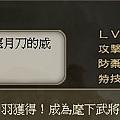 百萬人的三國志_武將_關羽_半星.jpg