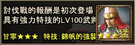 【活動】20130807_夏口之戰_大獎_3星甘寧