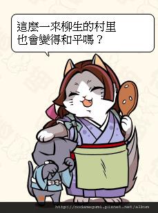 3130_春桃喵_春桃_春桃ニャン_勝.jpg