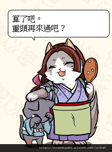 3130_春桃喵_春桃_春桃ニャン_敗.jpg