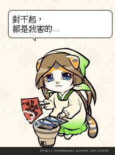3108_彥鶴喵_彥鶴_スコ鶴_敗.jpg