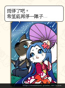 5102_愛姬喵_愛姬_ミャーゴ姫_勝.jpg