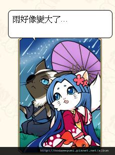 5102_愛姬喵_愛姬_ミャーゴ姫_敗.jpg