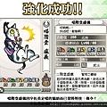 20130810_喵階堂盛義_宇佐美定喵_傳令lv5.jpg