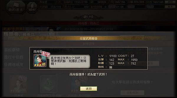 【劇情】孫尚香‧越長江_0001.jpg