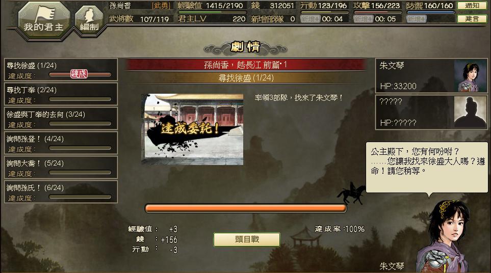 【劇情】孫尚香‧越長江_0003.jpg