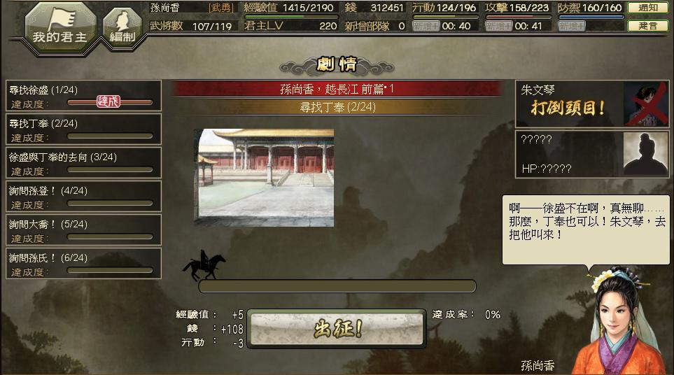 【劇情】孫尚香‧越長江_0008.jpg