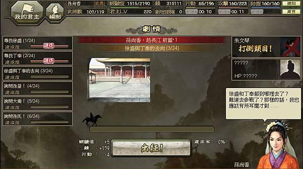 【劇情】孫尚香‧越長江_0012.jpg