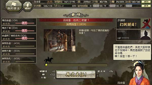 【劇情】孫尚香‧越長江_0016.jpg