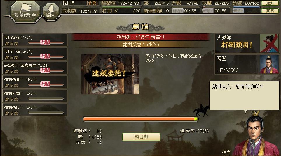 【劇情】孫尚香‧越長江_0017.jpg