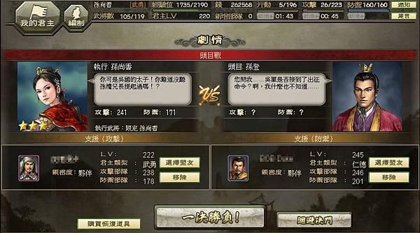 【劇情】孫尚香‧越長江_0018.jpg