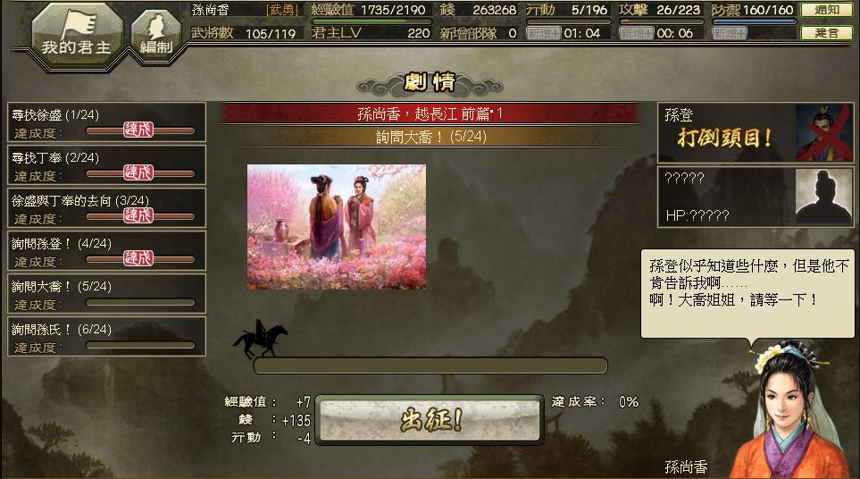 【劇情】孫尚香‧越長江_0020.jpg