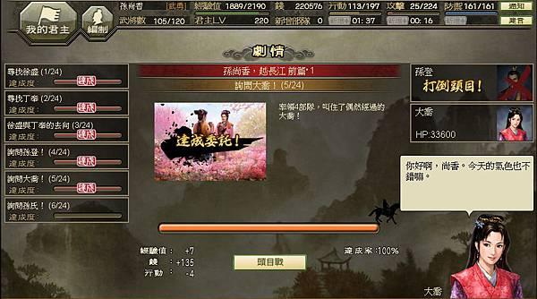【劇情】孫尚香‧越長江_0021.jpg