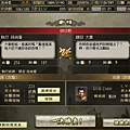 【劇情】孫尚香‧越長江_0022.jpg