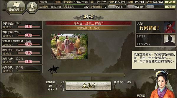 【劇情】孫尚香‧越長江_0024.jpg