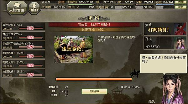 【劇情】孫尚香‧越長江_0025.jpg