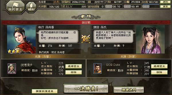 【劇情】孫尚香‧越長江_0026.jpg