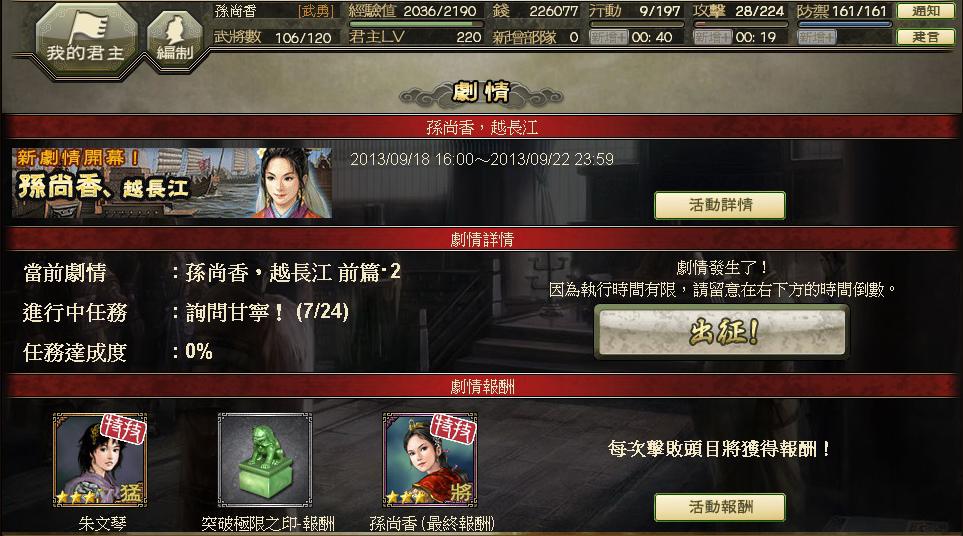 【劇情】孫尚香‧越長江_0028.jpg