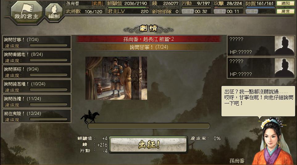 【劇情】孫尚香‧越長江_0029.jpg