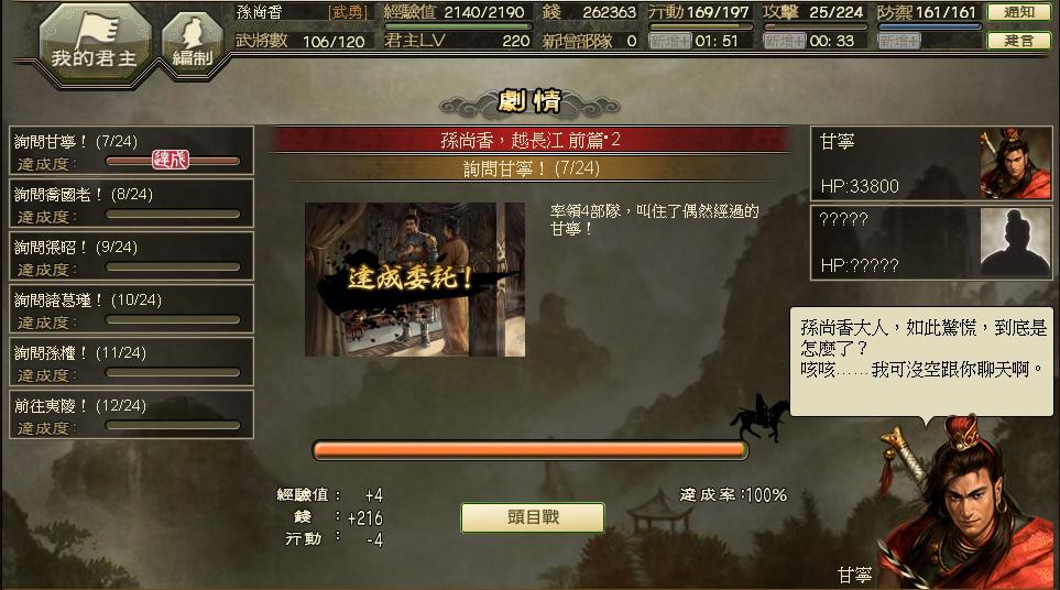 【劇情】孫尚香‧越長江_0030.jpg
