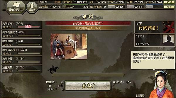 【劇情】孫尚香‧越長江_0033.jpg