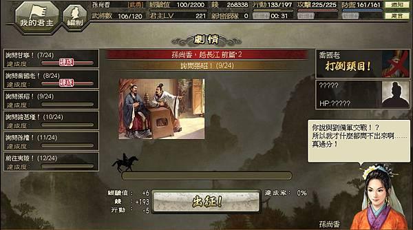 【劇情】孫尚香‧越長江_0037.jpg