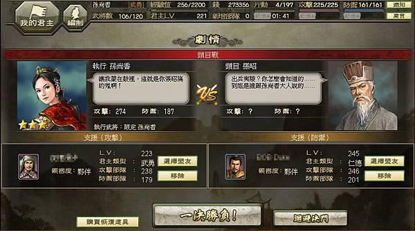 【劇情】孫尚香‧越長江_0039.jpg