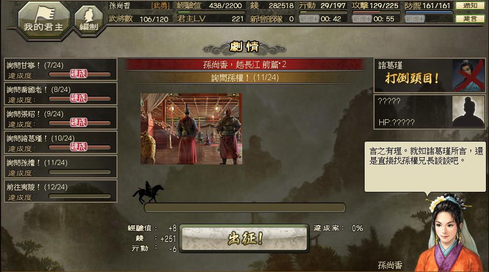 【劇情】孫尚香‧越長江_0045.jpg