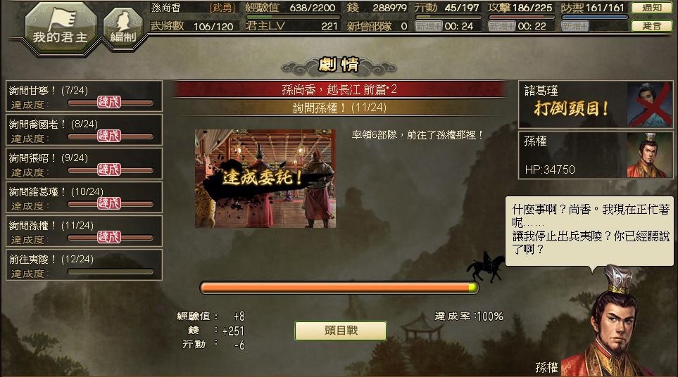 【劇情】孫尚香‧越長江_0046.jpg