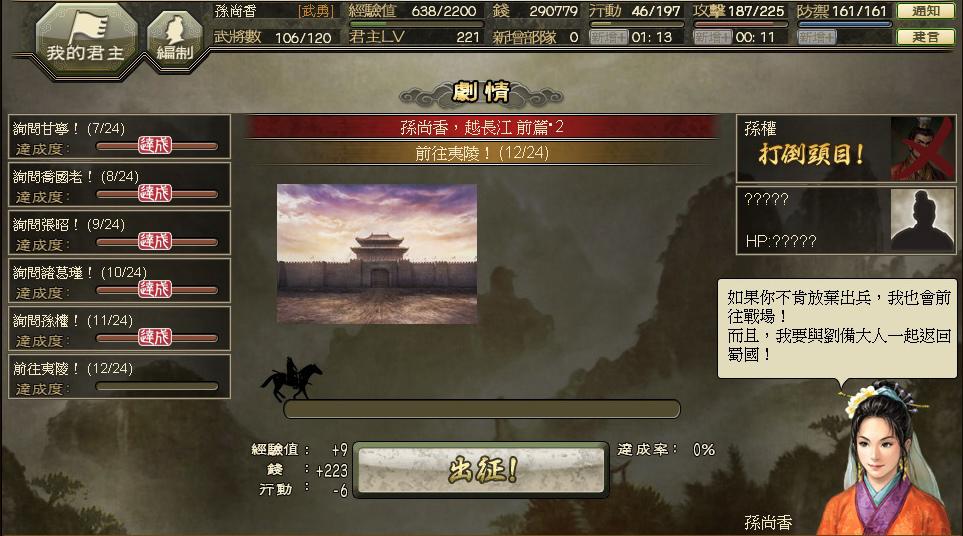 【劇情】孫尚香‧越長江_0049.jpg