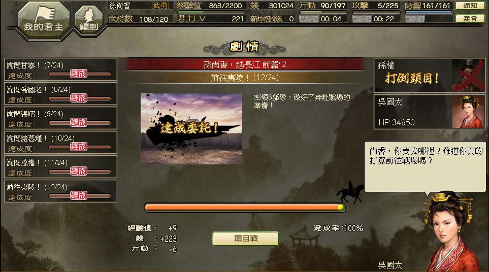 【劇情】孫尚香‧越長江_0050.jpg