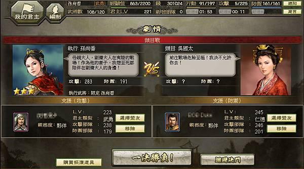 【劇情】孫尚香‧越長江_0051.jpg
