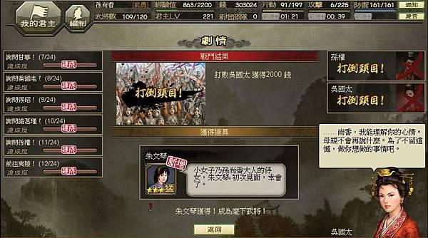 【劇情】孫尚香‧越長江_0052.jpg