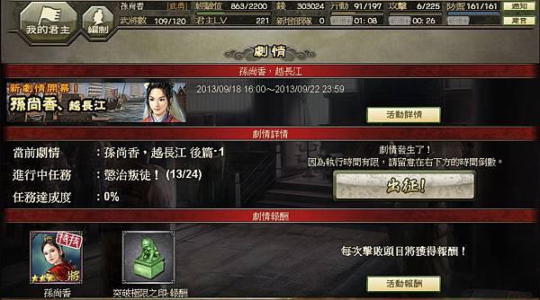 【劇情】孫尚香‧越長江_0053.jpg