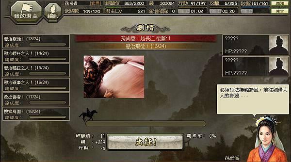 【劇情】孫尚香‧越長江_0054.jpg