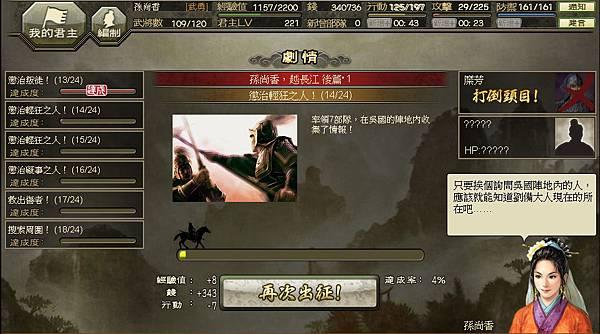 【劇情】孫尚香‧越長江_0058.jpg