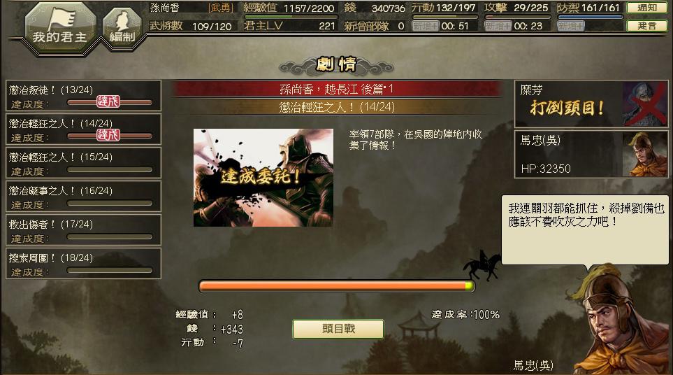 【劇情】孫尚香‧越長江_0059.jpg
