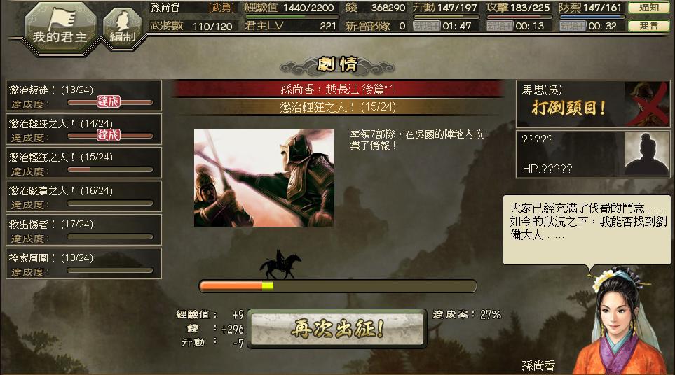 【劇情】孫尚香‧越長江_0062.jpg