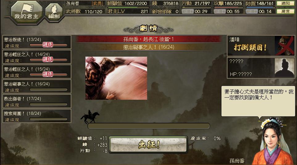 【劇情】孫尚香‧越長江_0066.jpg
