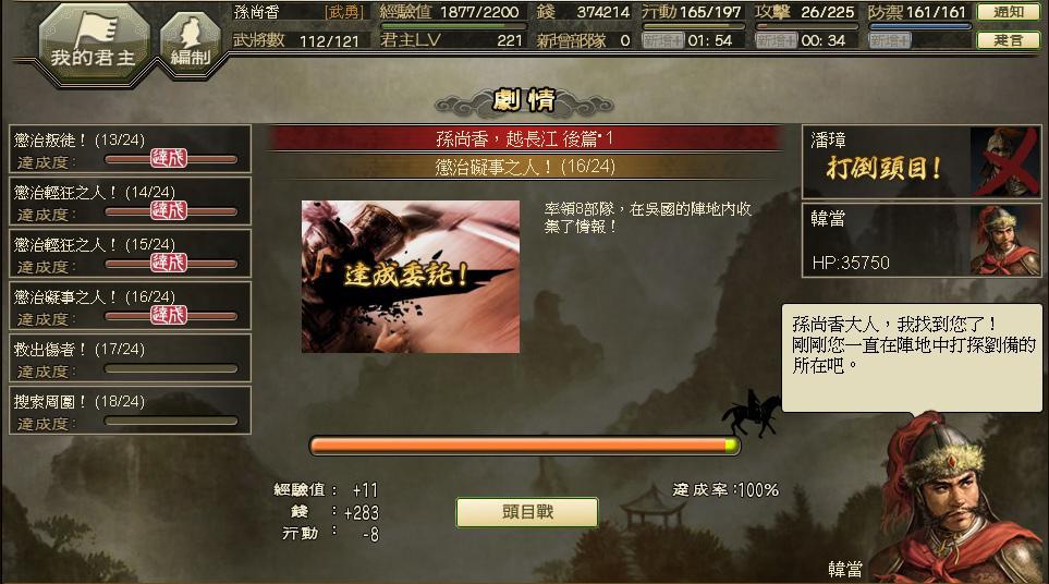 【劇情】孫尚香‧越長江_0067.jpg