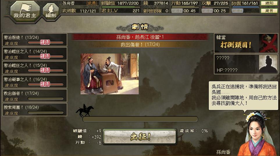 【劇情】孫尚香‧越長江_0070.jpg