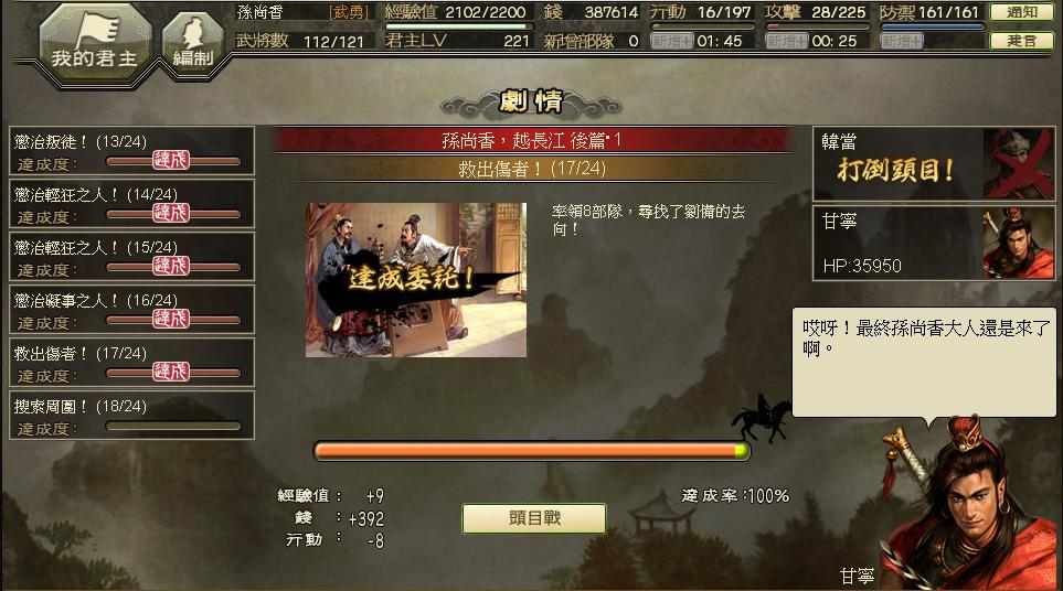 【劇情】孫尚香‧越長江_0071.jpg