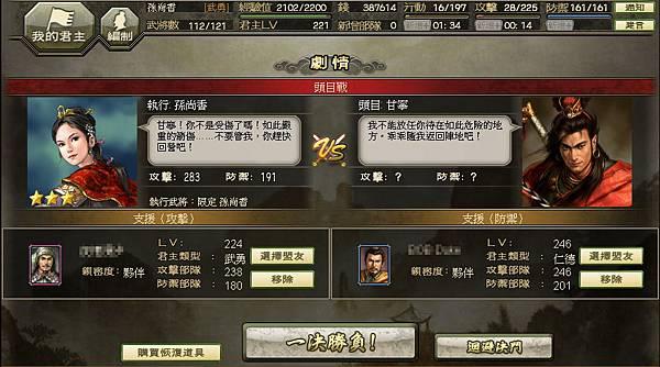 【劇情】孫尚香‧越長江_0072.jpg