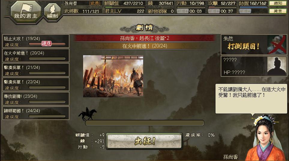 【劇情】孫尚香‧越長江_0083.jpg