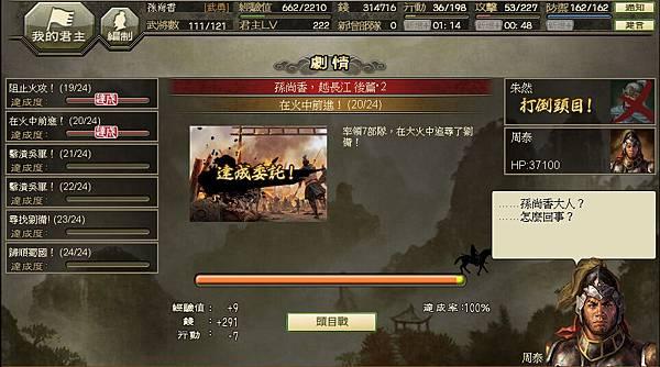 【劇情】孫尚香‧越長江_0084.jpg