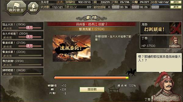 【劇情】孫尚香‧越長江_0087.jpg