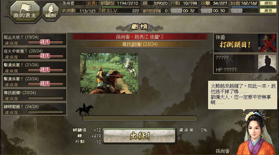 【劇情】孫尚香‧越長江_0094.jpg