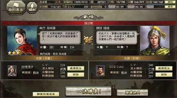 【劇情】孫尚香‧越長江_0096.jpg