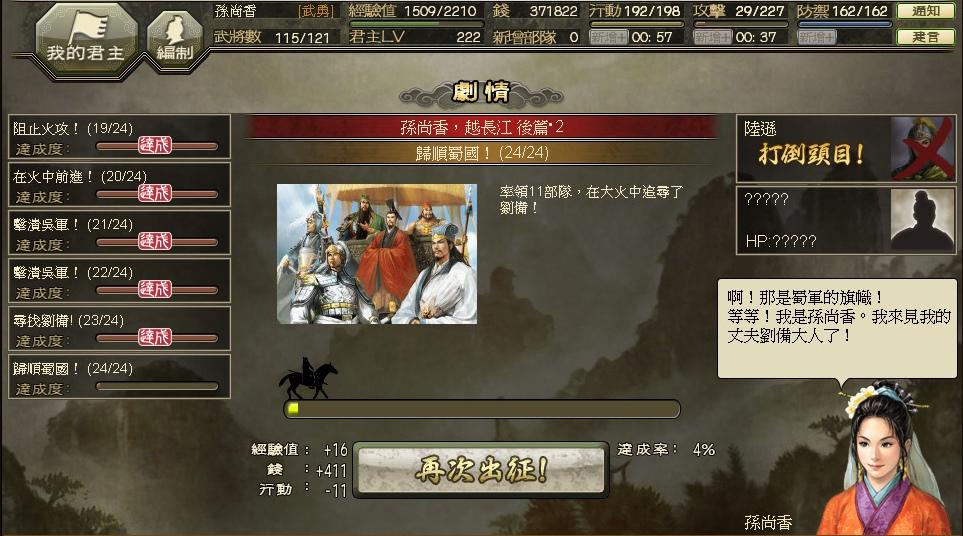 【劇情】孫尚香‧越長江_0098.jpg