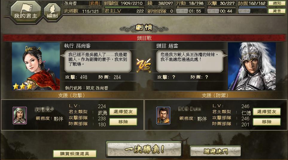 【劇情】孫尚香‧越長江_0100.jpg